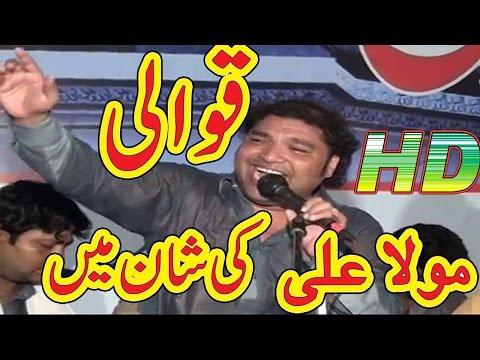Best Qawali 2017 || Shahid Ali Nusrat || Mehfil e Sama || qawali imam hussain || SK Online Studio