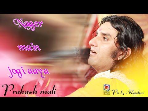 || NAGER MAIN JOGI AAYA BY PRAKASH MALI | GOD SHIV FAMOUS BHAJAN | LIVE BALOTRA ||