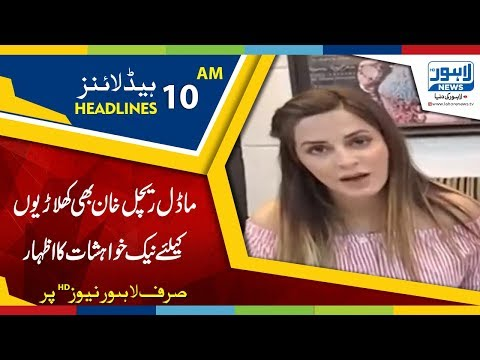 10 AM Headlines Lahore News HD - 20 March 2018