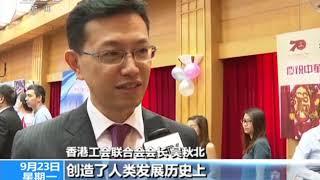 《精彩活动迎国庆》 庆祝新中国成立70周年 香港工会联合会举行活动庆国庆 | CCTV