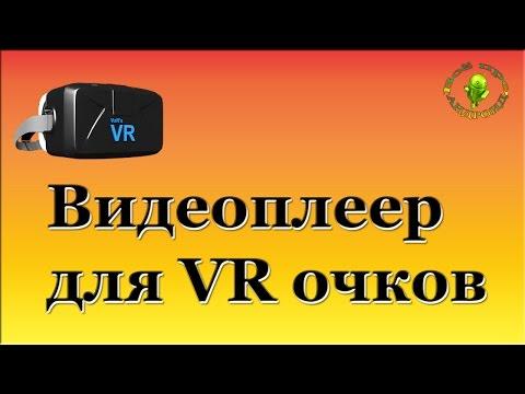 Видеоплеер для очков виртуальной реальности