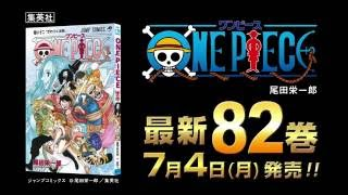 『ONE PIECE』JC82巻発売!! 少年ジャンプ公式PV thumbnail