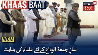 Khaas Baat India | آپ کی خاص خبریں آپ کے لئے
