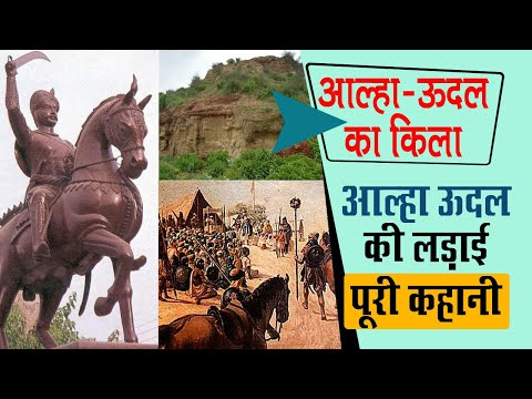 Alha-Udal -Yoddha |Legends, life and stories of bravery of Alha-Udal