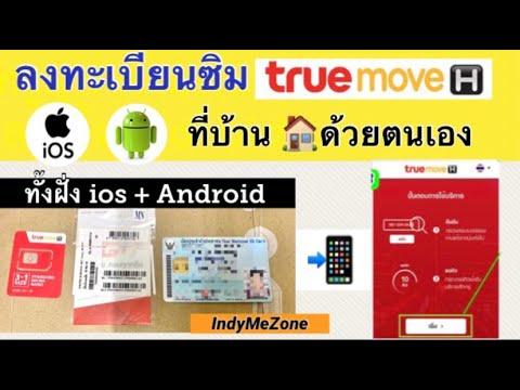 ลงทะเบียนซิมทรู True ที่บ้านด้วยตนเอง ทั้งฝั่ง iOS และ Android ไม่ต้องไปทรูช้อป