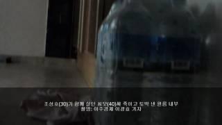 조성호가 토막살인 자행한 인천시 연수구 원룸 내부