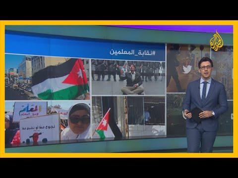 الأردن.. حل نقابة المعلمين وحبس أعضاء مجلسها ونشطاء يتضامنون على المنصات  - 22:58-2020 / 12 / 31