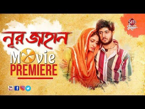 Noor Jahan | নূর জাহান  | Movie premiere | Adrit | Puja | Raj Chakrobarty | Abhimanyu