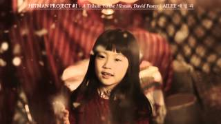 My Grown Up Christmas List - Ailee 에일리 - Teaser [A Tribute To the Hitman, David Foster]