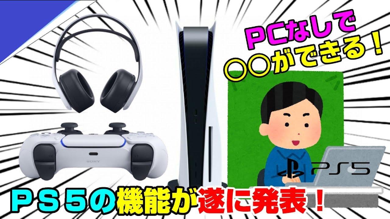 【PS5公式発表】PS5 の新機能が遂に発表! PCなくても○○ができる!周辺機器