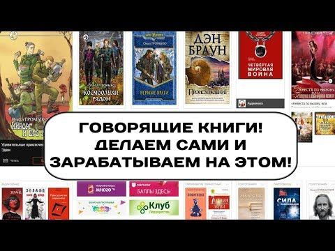 Говорящие книги, делаем сами  Udemy скачать бесплатно!