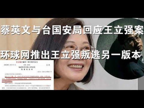 快讯:蔡英文与台湾国安局回应王立强案、环球网推出王立强叛逃剧情的另一版本