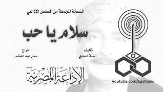 المسلسل الإذاعي سلام يا حب ˖˖ نسخة مجمعة