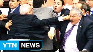 터키 '경찰 국가화' 논란...의회 난투…