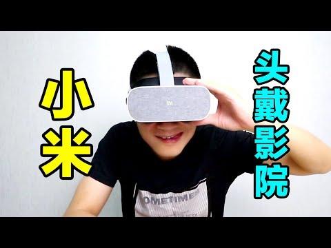 小米頭戴影院[9.99成新]獨享 954 吋超大螢幕劇院,超巨大螢幕頭戴顯示器,非VR。已安裝 netflix、youtube 正常使用,可讀取 OTG USB