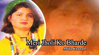 Rabi Ul Awwal Naat I Abida Khanam - New Naat Of Rabi Ul Awwal I Meri Jholi Ko Bharde