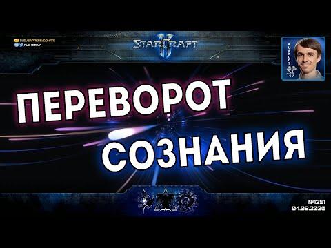 ПРЕДСКАЗАТЬ НЕВОЗМОЖНО: Игры профессионалов в StarCraft II с абсолютно непредсказуемым исходом