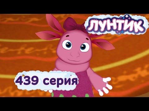 Лунтик - 439 серия. Страна игрушек from YouTube · Duration:  4 minutes 48 seconds