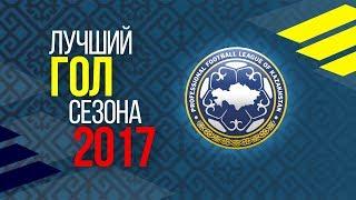 """КПЛ-2017. """"Лучший гол сезона 2017"""" - Номинанты"""