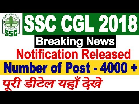 SSC CGL 2018 NOTIFICATION RELEASED 4000+ POST| SSC CGL 2018 LATEST NEWS | LATEST UPDATE SSC CGL 2018