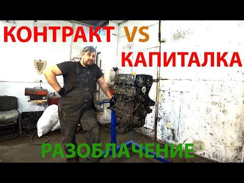 Капиталка или Контрактный мотор? Motor Repair Or Replacement?