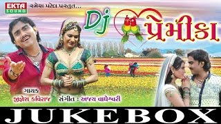 Gujarati New DJ Love Songs | Premika na Vivona Dhol | DJ Premika | Jignesh Kaviraj | Romantic Songs