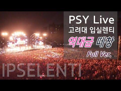 싸이댄서 클라스 - 댄서 최혜진 영상모음 (광운대축제)