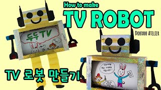 How to make a TV ROBOT/TV로봇 만들…