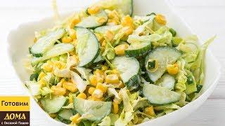 Салат из молодой капусты за 5 минут.