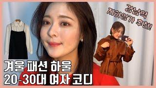 겨울패션하울ㅣ여자 코트,패딩,가디건,원피스 추천, 강남…