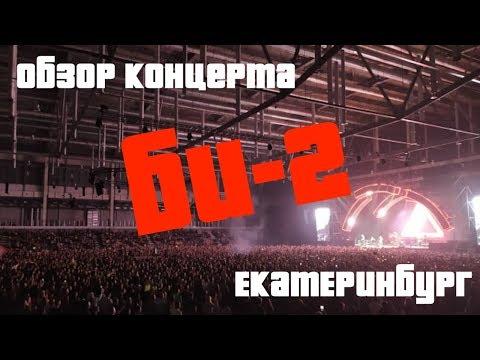Обзор концерта БИ-2 в г.Екатеринбург (09.11.2019)