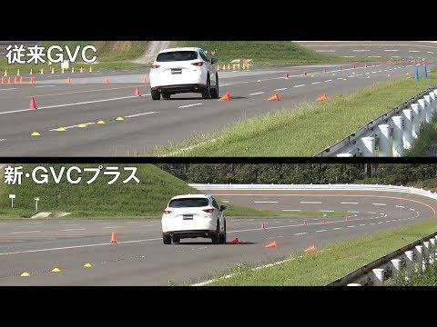 GVCの新旧比較【新型CX-5/8から採用の「プラス」はより自然に】[clicccar公式 第2チャンネルです]