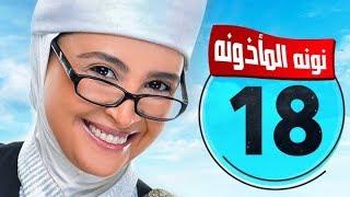 مسلسل نونة المأذونة - بطولة حنان ترك -الحلقة الثامنة عشر |Nona AlM2zona - Hanan Tork - Ep 18 - HD