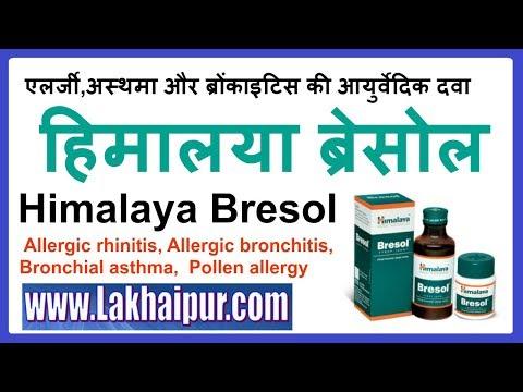 Himalaya Bresol Syrup/Tablet for Bronchitis, Allergy | हिमालया ब्रेसोल सिरप/टेबलेट के फ़ायदे
