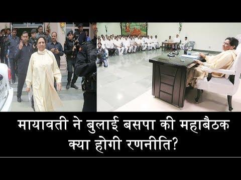 मायावती ने बुलाई बसपा की महाबैठक, क्या होगी रणनीति?| Mayawati call bsp leader in delhi