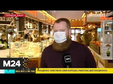 В МГД предложили штрафовать за несоблюдение режима самоизоляции - Москва 24