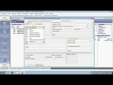 OTP Online - Создание и отправка платежного поручения (win32)
