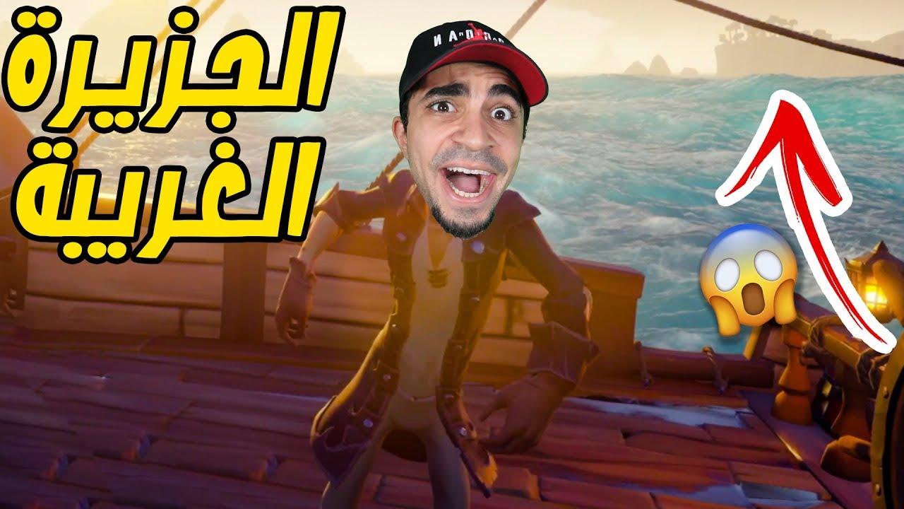 قراصنة البحر : دخلنا جزيرة عملاقة