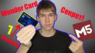 Фокусы с Wonder Card от  Magic Five | Секрет? | Magic Show