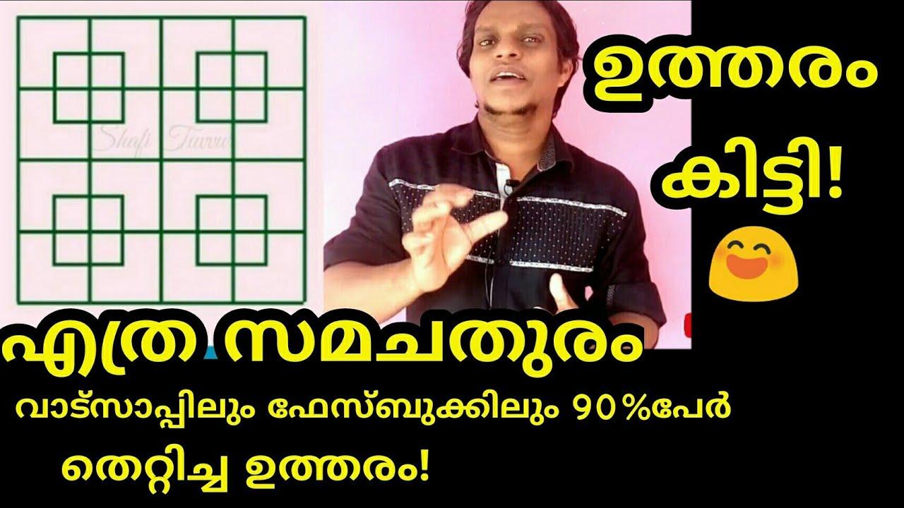 എത്ര സമചതുരം.IQ TEST MALAYALAM question and answer.how ...