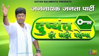 Dushyant Chautala New Cm Haryana 2019 | Jjp | New Haryanvi Song | Satish Balmbhiya