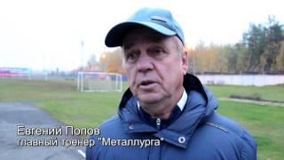 Послематчевые комментарии Геннадия Масляева и Евгения Попова