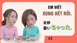 ベトナム語で「~しちゃった」「② 完了」||「 ~ xong hết rồi 」,「 ~ hết rồi 」|| 日常会話#2 || らくらくベトナム語