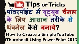 how to create simple YouTube Thumbnail in Powerpoint  आसन तरीकेसे यूट्यूब थंबनेल कैसे तैयार करे |