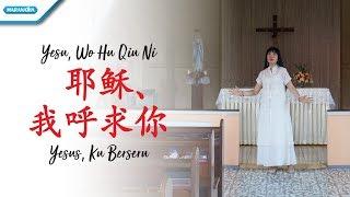 耶稣,我呼求你 - Yesu, Wo Hu Qiu Ni - Yesus Kuberseru - Rohani Mandarin - Herlin Pirena (Video)