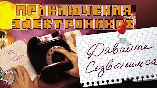 Приключения электроников - Давайте созвонимся! (Альбом 2008)