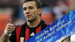 Легенды Футбола: Андрей Шевченко