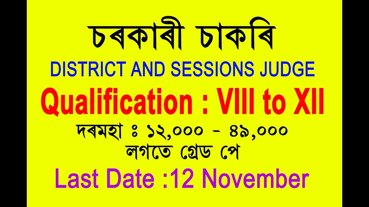 District And Sessions Judge Sonitpur, Tezpur Recruitment
