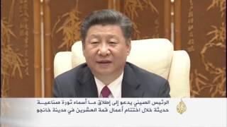قمة العشرين تعتمد قواعد عامة للتجارة والاستثمار