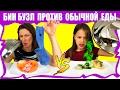 Обычная Еда против Бин Бузлд Челлендж Challenge Часть 1 /// Вики Шоу